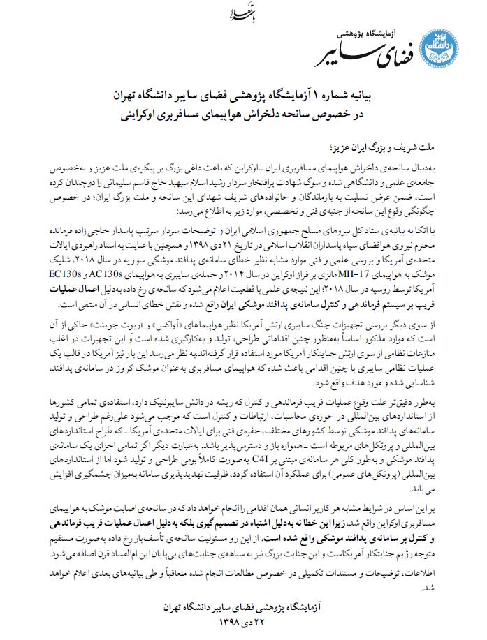 بیانیه شماره یک آزمایشگاه پژوهشی فضای سایبر دانشگاه تهران