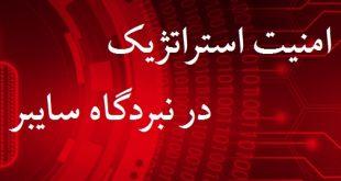 Strategic Security in Cyber BattleSpace