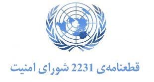 قطعنامه 2231برجامJCPOA