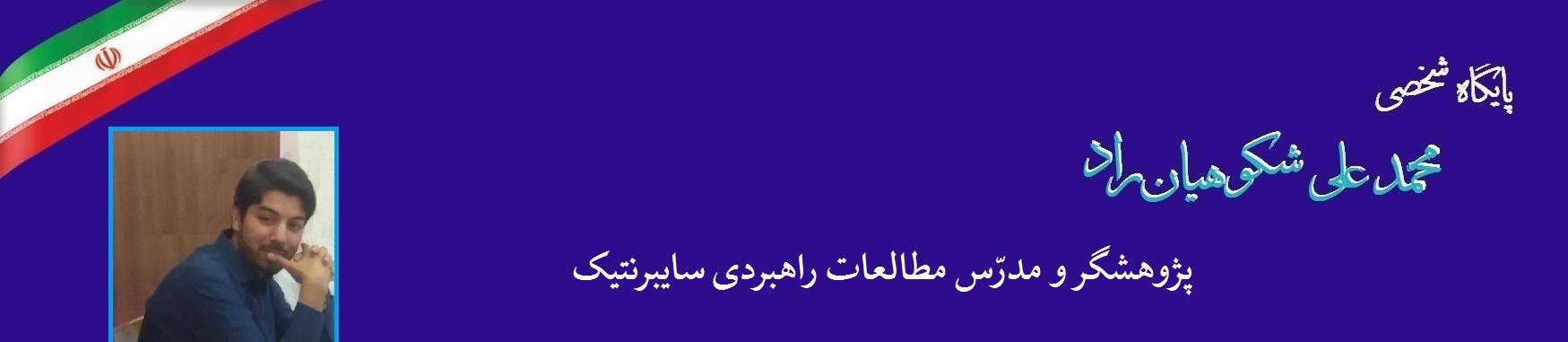 پایگاه شخصی محمد علی شکوهیانراد